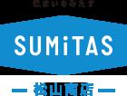 住まいをみたす SUMiTAS 松山南店